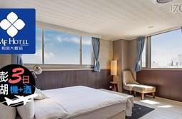 和田大飯店-和私旅.澎湖三天兩夜自由行渡假