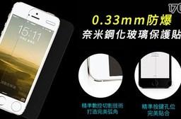 【買一送一】0.33mm防爆奈米鋼化玻璃保護貼 共