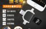 長江 4.8折! - 專業頂級四合一讀卡機(OTB-1)