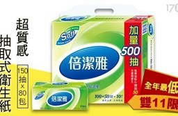 【倍潔雅】超質感抽取式衛生紙(150抽x80包/箱)