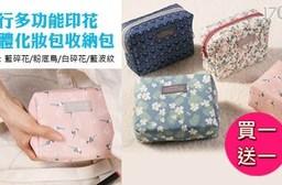 【(買一送一)】旅行多功能印花立體化妝包收納包 共