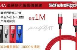 【買一送一】 2.4A高速充電傳輸線(1米) 共