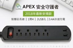 【APEX】2018新規桌用一開四雙孔USB智能延長線