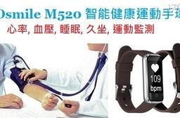Osmile M520 智能心率運動健康手環