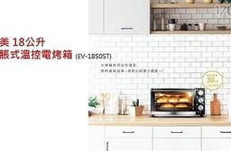 【CHIMEI奇美】18L液脹式溫控電烤箱 EV-18S0ST