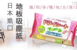 日本KYOWA地板擦替換吸塵紙30枚