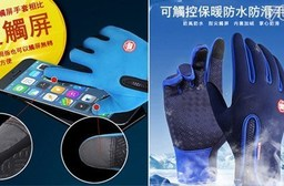 可觸控保暖防水防滑手套