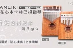 【HANLIN】 W17T 桃花心木17音卡林巴拇指琴