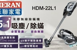 【HERAN 禾聯】無線 多合一 吸塵&除螨機 HDM-22L1