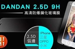 【買一送一】DANDAN 2.5D 9H 高清防爆鋼化玻璃膜(任選) 共