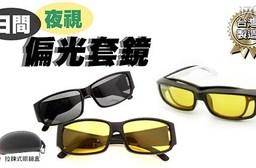 MIT 台灣製 偏光套鏡 日間/夜間 抗UV400