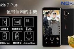 【NOKIA】 7 Plus (4G/64GB) 6吋 八核智慧型手機(福利品)