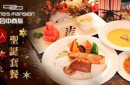 台中商旅-雙人聖誕套餐