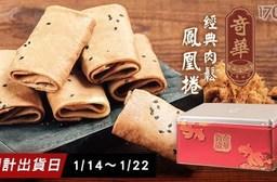 【奇華餅家】年節限定!經典肉鬆鳳凰捲禮盒 1盒,共
