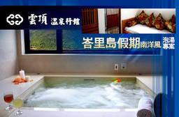 烏來-雲頂溫泉行館(票券) 4.6折 單人/雙人泡湯專案,峇里島假期南洋風