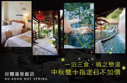 谷關溫泉飯店 4.5折 雙人/四人一泊三食, 中秋雙十指定日不加價楓之戀湯