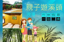 溪頭-竹屋部落 3.4折 雙人一泊二食,親子遊溪頭浪漫竹林假期