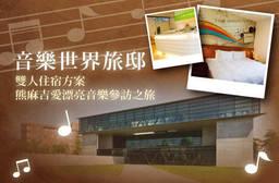 台中音樂世界旅邸 2.2折 雙人住宿方案,熊麻吉愛漂亮音樂參訪之旅