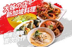 大姊の店 新加坡料理 - Sister's Cafe 6.9折 平假日皆可抵用200元消費金額