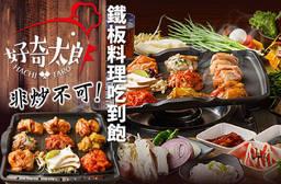 好奇太郎 8.8折 平假日全天候單人鐵板料理吃到飽
