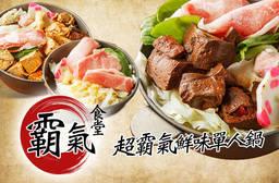 霸氣食堂 7.5折 超霸氣鮮味單人鍋