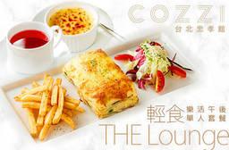 和逸 HOTEL COZZI 7.7折 樂活午後輕食單人套餐