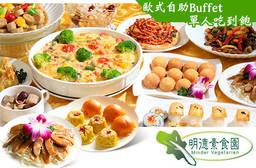 明德素食園 7.5折 平日單人歐式自助Buffet吃到飽