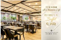 台北馥敦飯店(南京館) 7.5折 假日單人繽紛午茶Buffet吃到飽