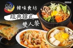 赫氏韓味食坊 7折 經典韓式雙人餐