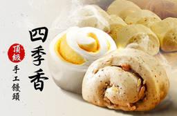 四季香頂級手工饅頭 7.9折 平假日皆可抵用150元消費金額
