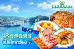 長榮桂冠酒店(基隆) 8.8折 Buffet單人吃到飽