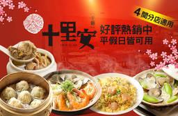 十里安手麵 7.5折 平假日可抵用300元消費金額(套餐不適用)
