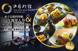 日月行館國際觀光溫泉酒店- 東方景觀料理廳 8.4折 午餐單人券+單人空中步道觀景台