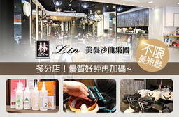 Lin美髮沙龍 3.9折 A.好評加碼!質感染燙造型專案(不限髮長) / B.不限髮長!日韓質感造型燙髮專案