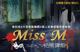 Miss GAME 密室逃脫 7.5折 高科技X大型氣動機關X感人故事超優密室遊戲「Miss GAME絕境擴散」單人票一張