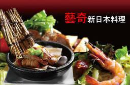 藝奇新日本料理 9.4折 全省通用餐券