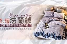 【A-ONE】法蘭絨_加厚兩用被毯雙人床包四件組