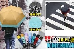 【Kasan】雙色100%遮光防風自動晴雨傘