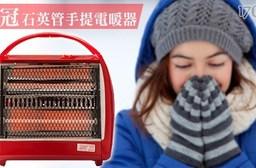 【華冠】石英管手提電暖器CT-808