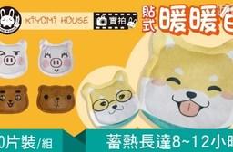 【KIYOMI HOUSE】最新爆款造型 貼式暖暖包(1包10片裝)  共