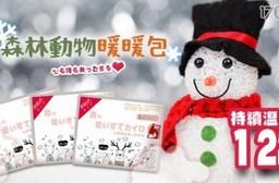 日本森林動物長效暖暖包 4包 共