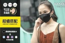 【HAOFA】 3D 無痛感立體口罩 (粉彩系列150片)