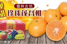 雲林古坑爆甜珍珠茂谷柑禮盒(40顆/箱)  1箱 共