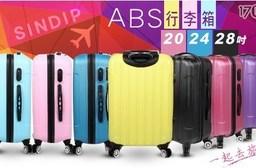 【SINDIP】一起去旅行 ABS 行李箱(磨砂耐刮外殼) 20吋
