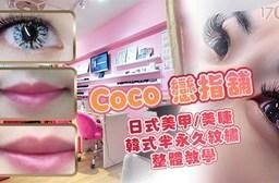 Coco戀指舖-高品質專業紋繡/美睫