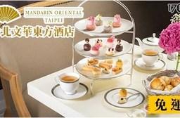 【台北文華東方酒店】文華Cafe下午茶券