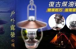復古煤油燈
