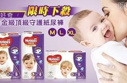 【好奇】[預購]白金級頂級守護紙尿褲(M) 52片x3包/箱 共