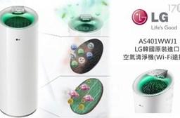 【LG樂金】LG樂金AS401WWJ1 空氣清淨機遠控Wi-Fi版