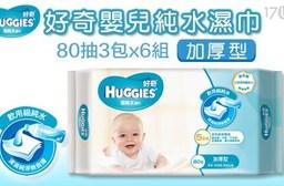 【好奇】純水嬰兒濕巾-加厚型(80抽3包x6組/)共
